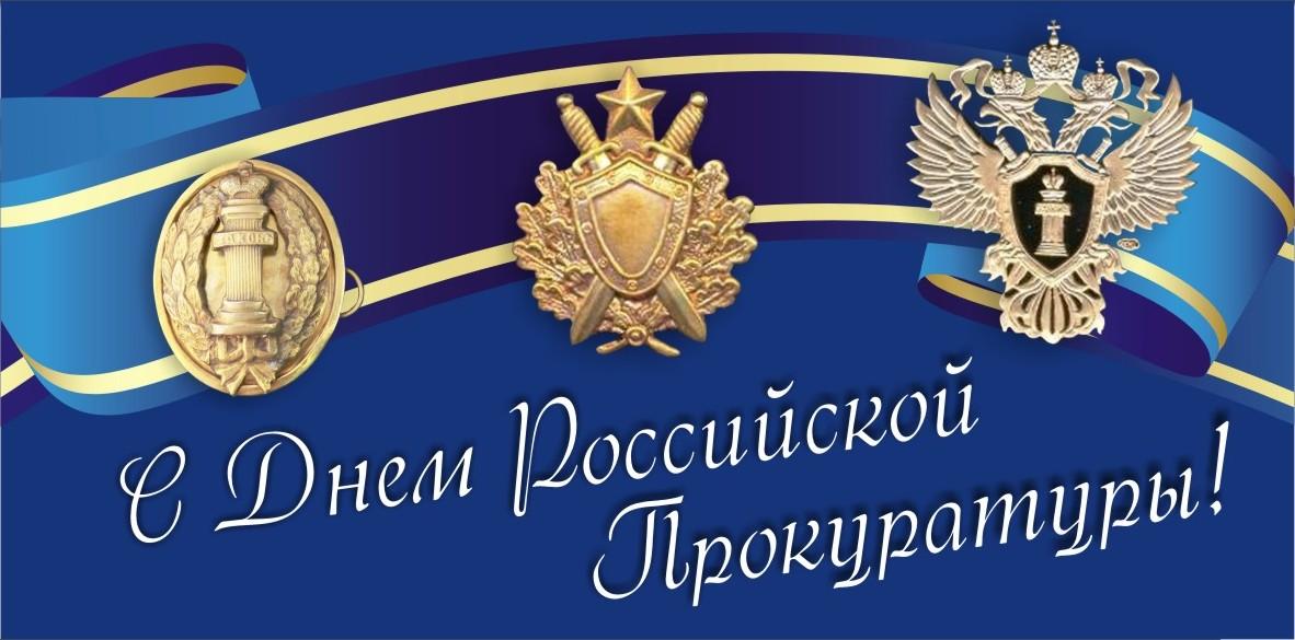 Поздравление с днем прокуратуры главы района